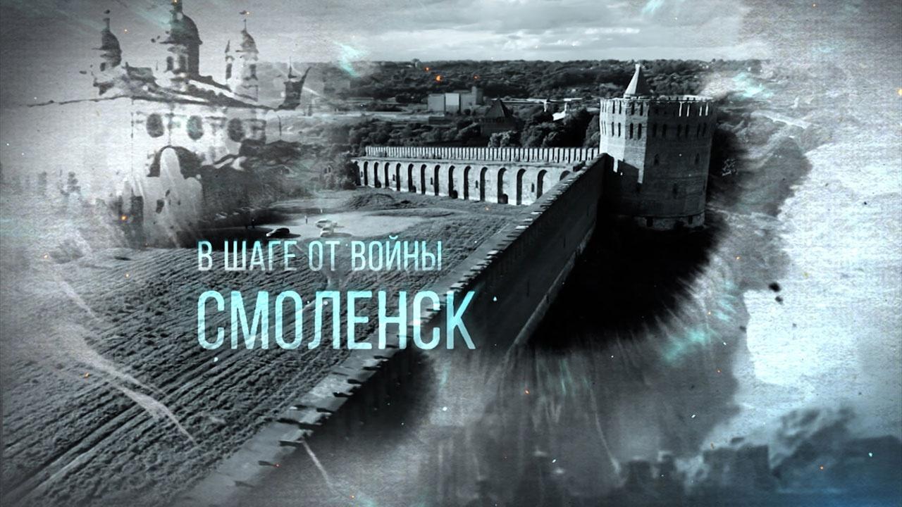 В шаге от войны: малоизвестные факты об обороне Смоленска