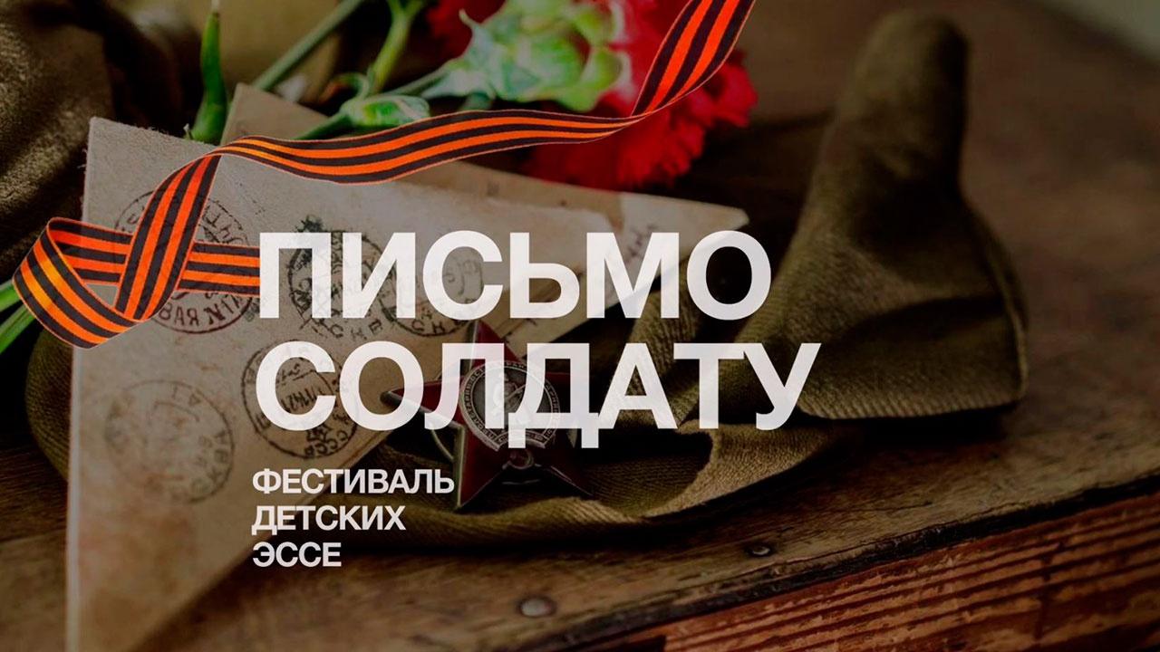 «Юнармия» подвела итоги международного конкурса «Письмо солдату. Победа без границ»