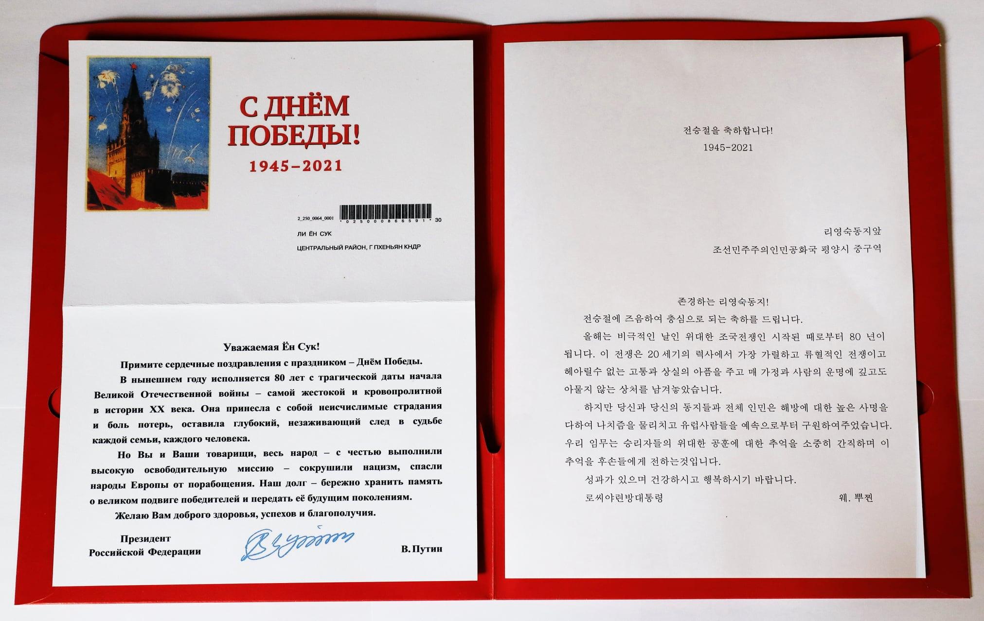 Путин направил поздравления с Днем Победы последней в КНДР женщине-ветерану