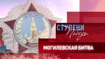 Д/с «Ступени Победы». Могилевская битва
