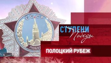Д/с «Ступени Победы». Полоцкий рубеж