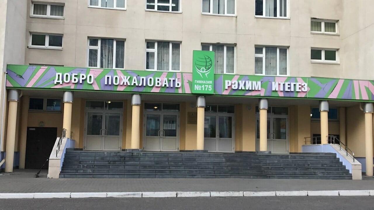Школьники из пережившей трагедию казанской гимназии продолжат учиться вместе