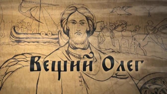Д/ф «Вещий Олег» (12+)