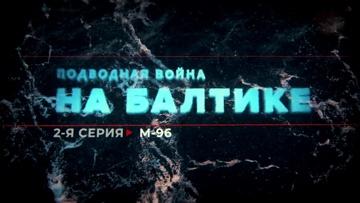 Подводная война на Балтике. М-96