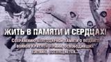 «Жить в памяти и сердцах»: Минобороны рассекретило уникальные документы об освобождении Латвии