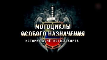 Мотоциклы особого назначения. История почетного эскорта. 2-я серия