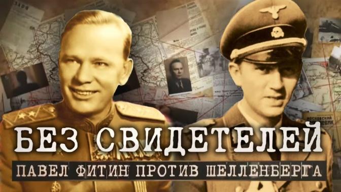 Д/ф «Без свидетелей. Павел Фитин против Шелленберга» (12+)