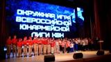 Северный Кавказ встретил участников Всероссийской Юнармейской Лиги КВН