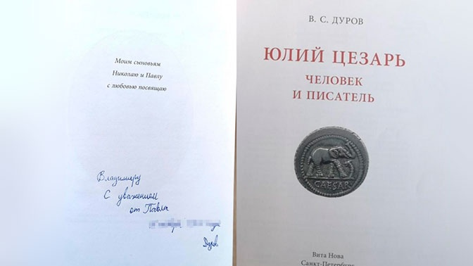 Автограф Дурова выставлен на продажу за 20 миллионов рублей