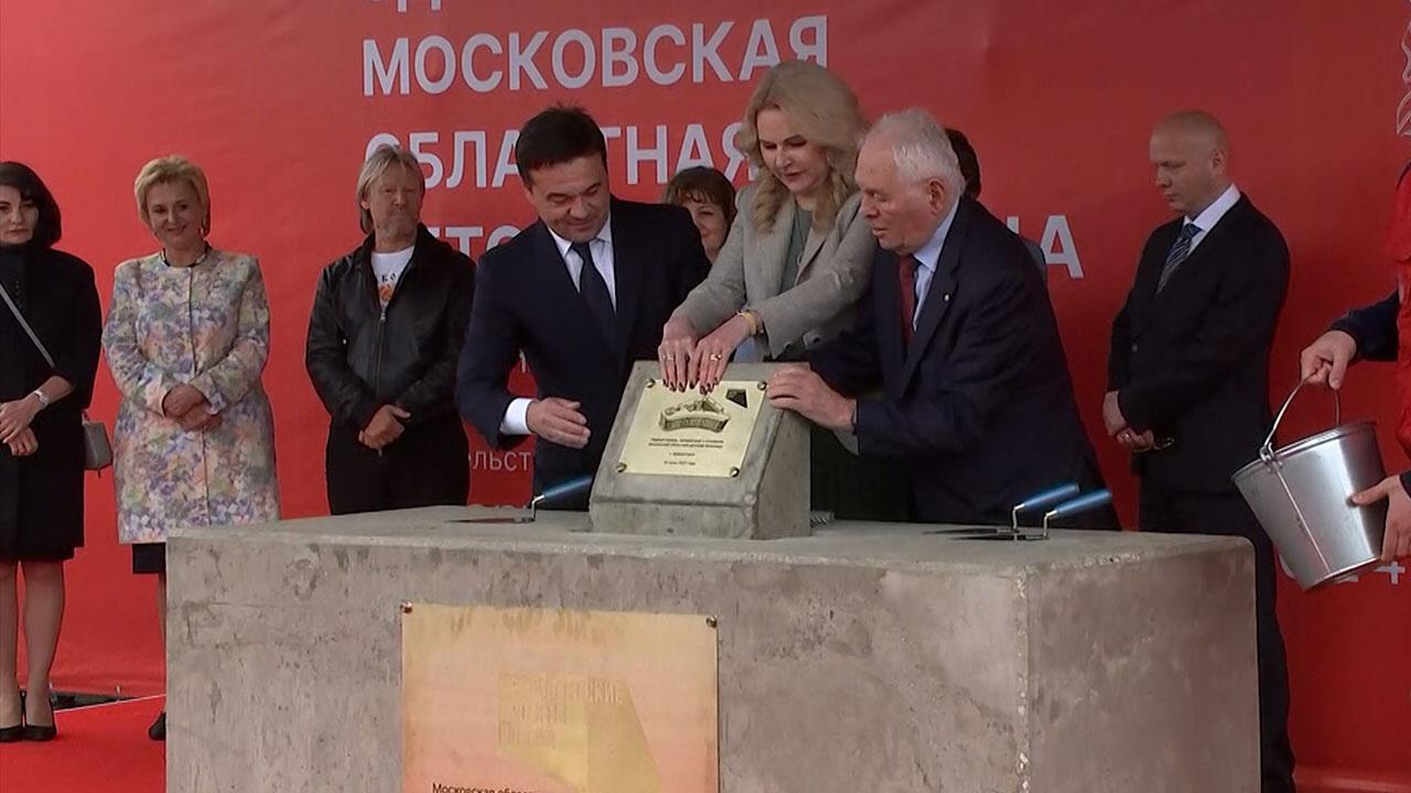 Первый камень в основание областной детской больницы заложили в Красногорске
