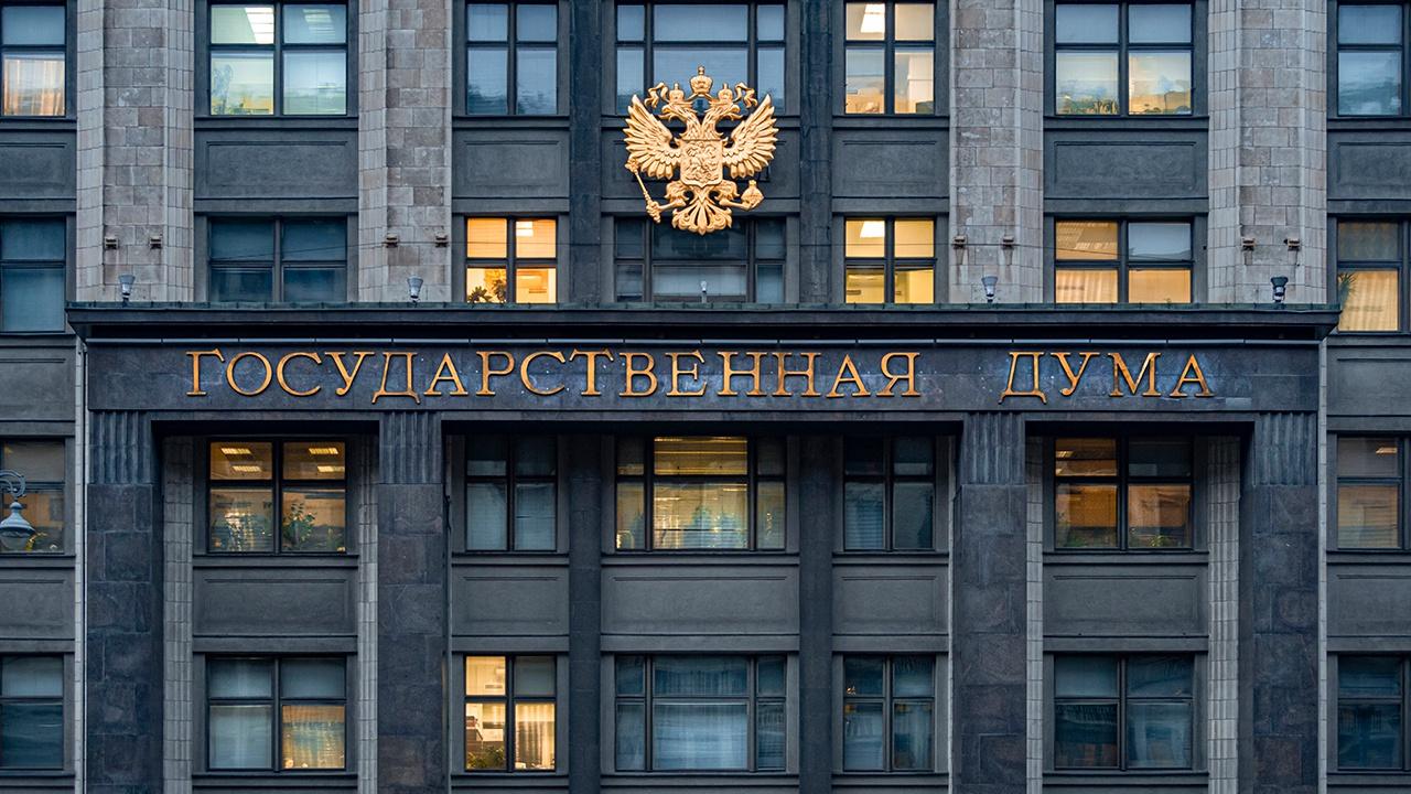 В Госдуму внесли законопроект о мерах в ответ на действия недружественных государств