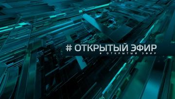 Выпуск от 18.06.2021 г. Украинские диверсанты и Арктический фронт