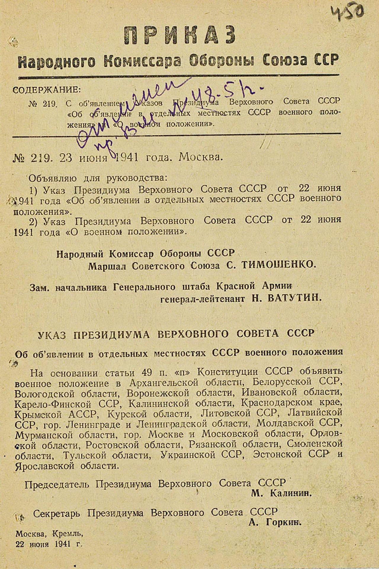 В СССР отлично понимали - война пришла всерьез и надолго. И сразу же предпринимали серьезные, далеко идущие, меры.<figcaption class=