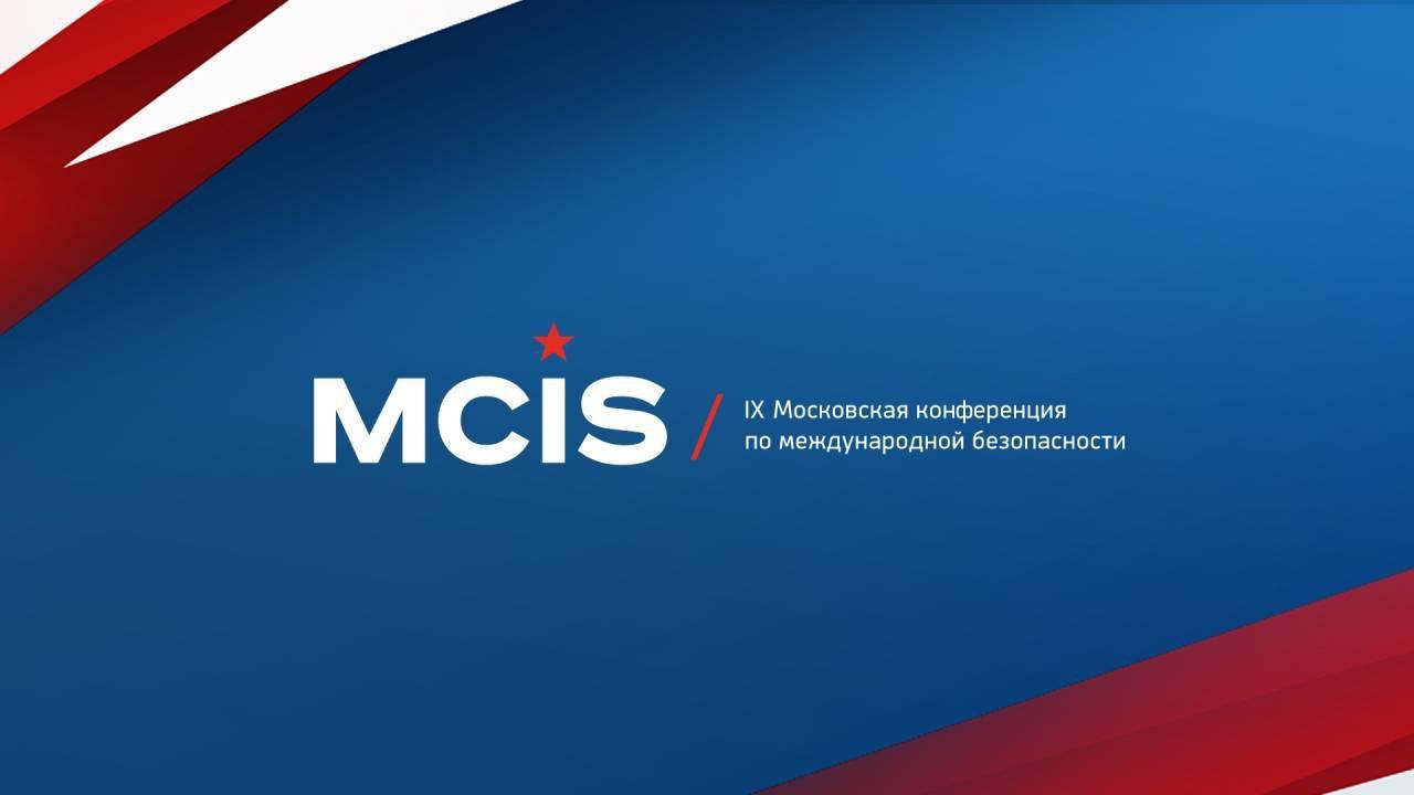 IX Московская конференция по международной безопасности (MCIS 2021): прямая трансляция