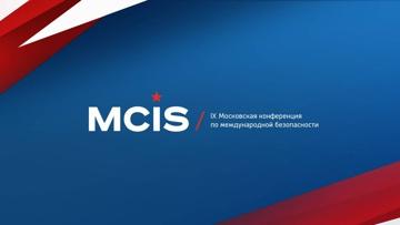 IX Московская конференция по международной безопасности (MCIS-2021): прямая трансляция