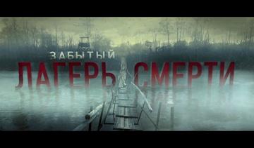 Забытый лагерь смерти