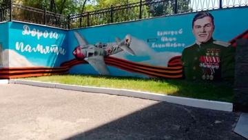 В Хабаровске появилось граффити с лучшим асом Антигитлеровской коалиции
