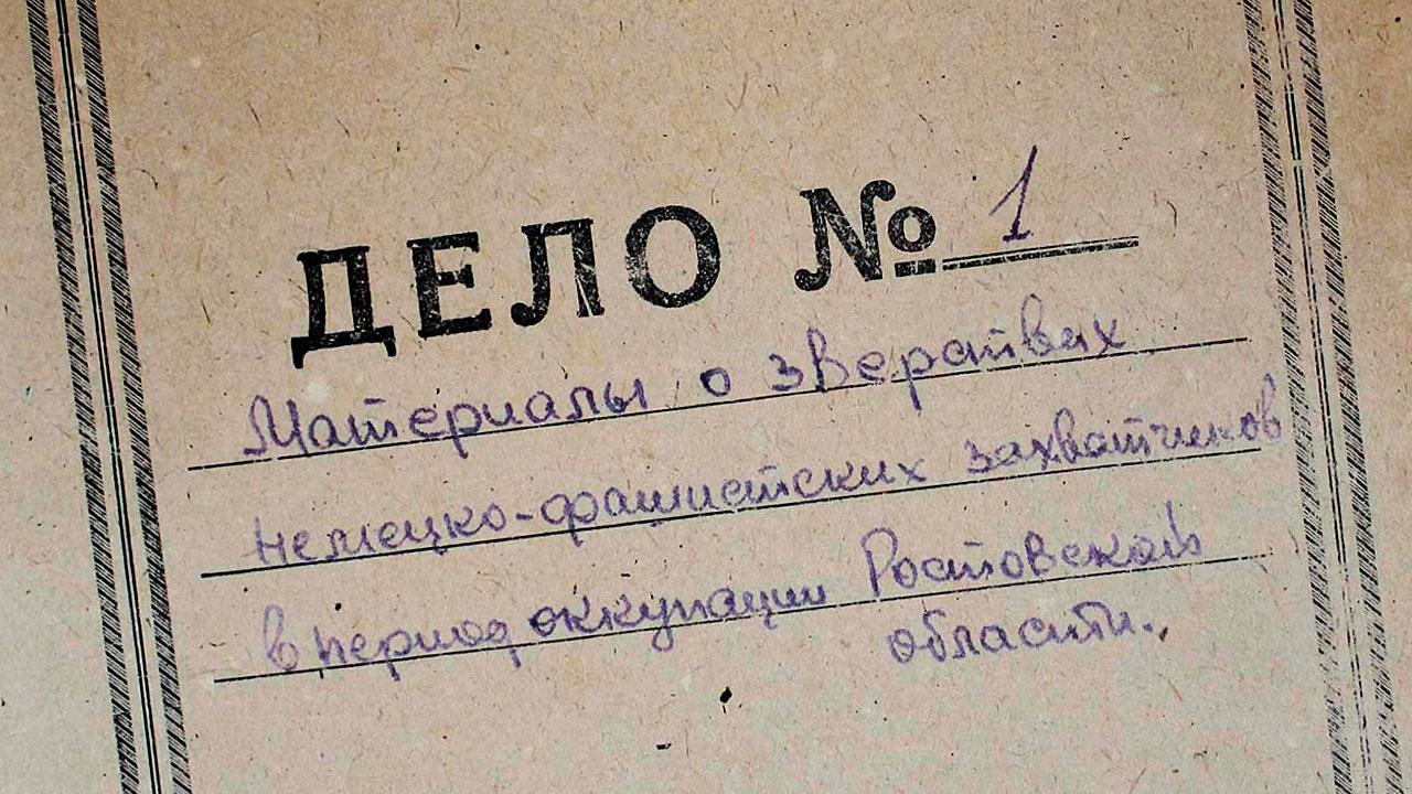 ФСБ обнародовала документы о преступлениях фашистов в Ростовской области в годы войны