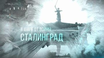 В шаге от войны: малоизвестные факты Сталинградской битвы