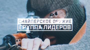 Снайперское оружие. Группа лидеров
