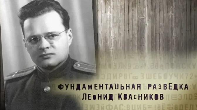 Д/ф «Фундаментальная разведка. Леонид Квасников» (12+)