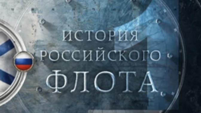 Д/с «История российского флота». Продолжение (12+) (Со скрытыми субтитрами)