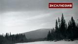 Исследователь раскрыл тайну неизвестных улик по делу о гибели группы Дятлова