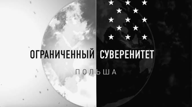 Д/с «Ограниченный суверенитет». «Польша» (12+) (Со скрытыми субтитрами)