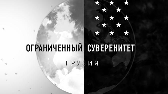 Д/с «Ограниченный суверенитет». «Грузия» (12+) (Со скрытыми субтитрами)