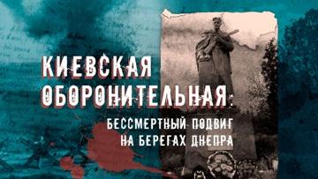 Киев, сорок первый год: как наши предки сражались за каждую пядь земли
