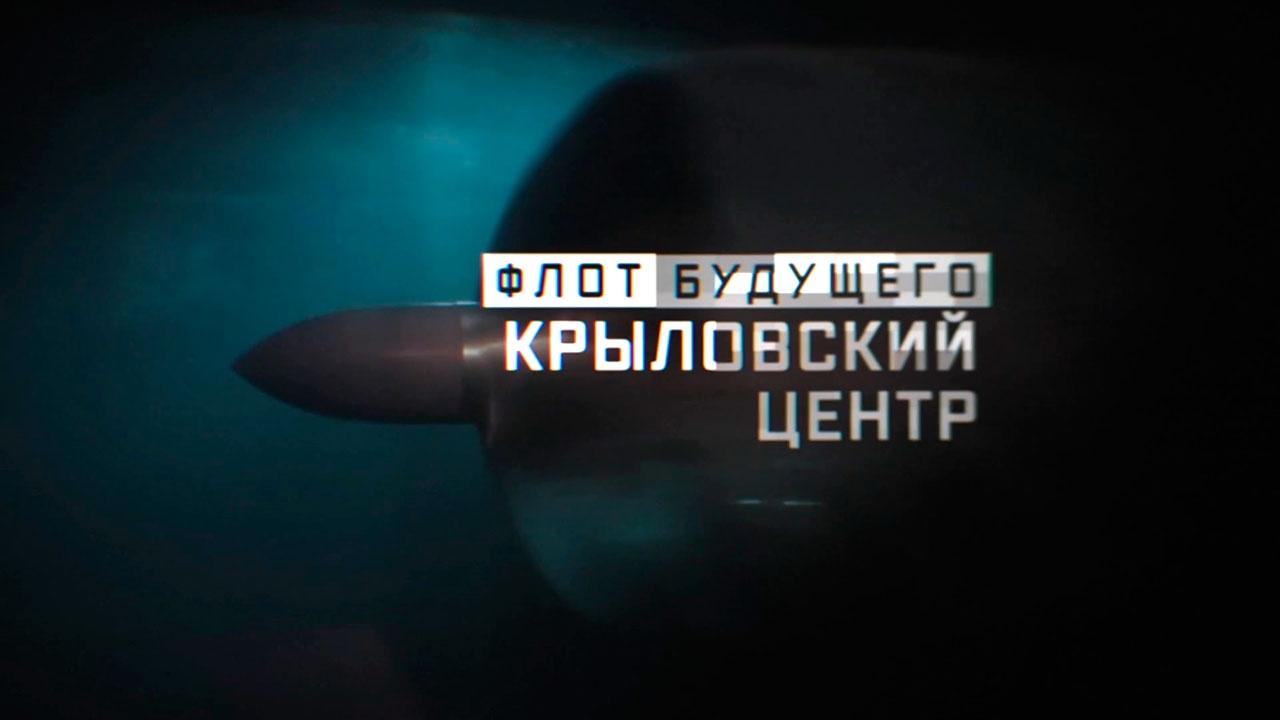 Крыловский центр. Флот будущего