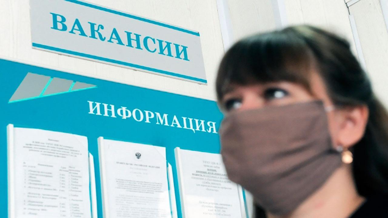 Минтруд РФ: уровень безработицы пришел к допандемическим показателям