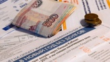 Россиянам рассказали, когда можно списать долги за ЖКУ