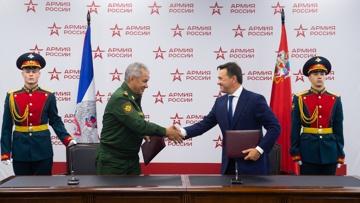 Минобороны РФ и Подмосковье подписали соглашение о цифровизации военкоматов области