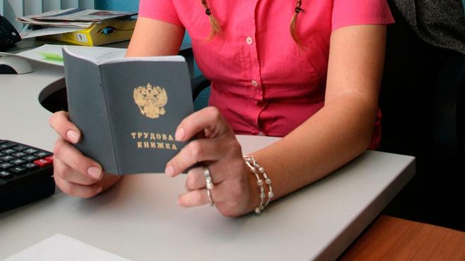 В кабмине рассказали, когда в РФ начнут использовать трудовые книжки нового образца