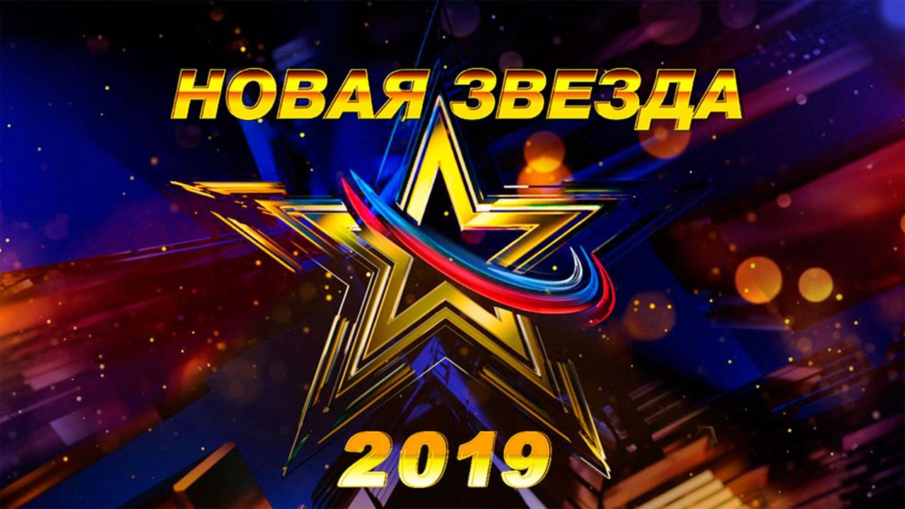 Новая Звезда 2019