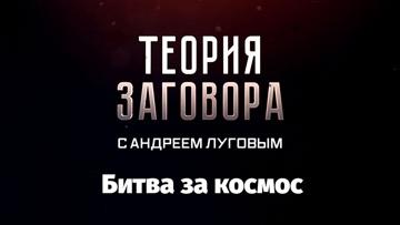Теория заговора с Андреем Луговым. Битва за космос