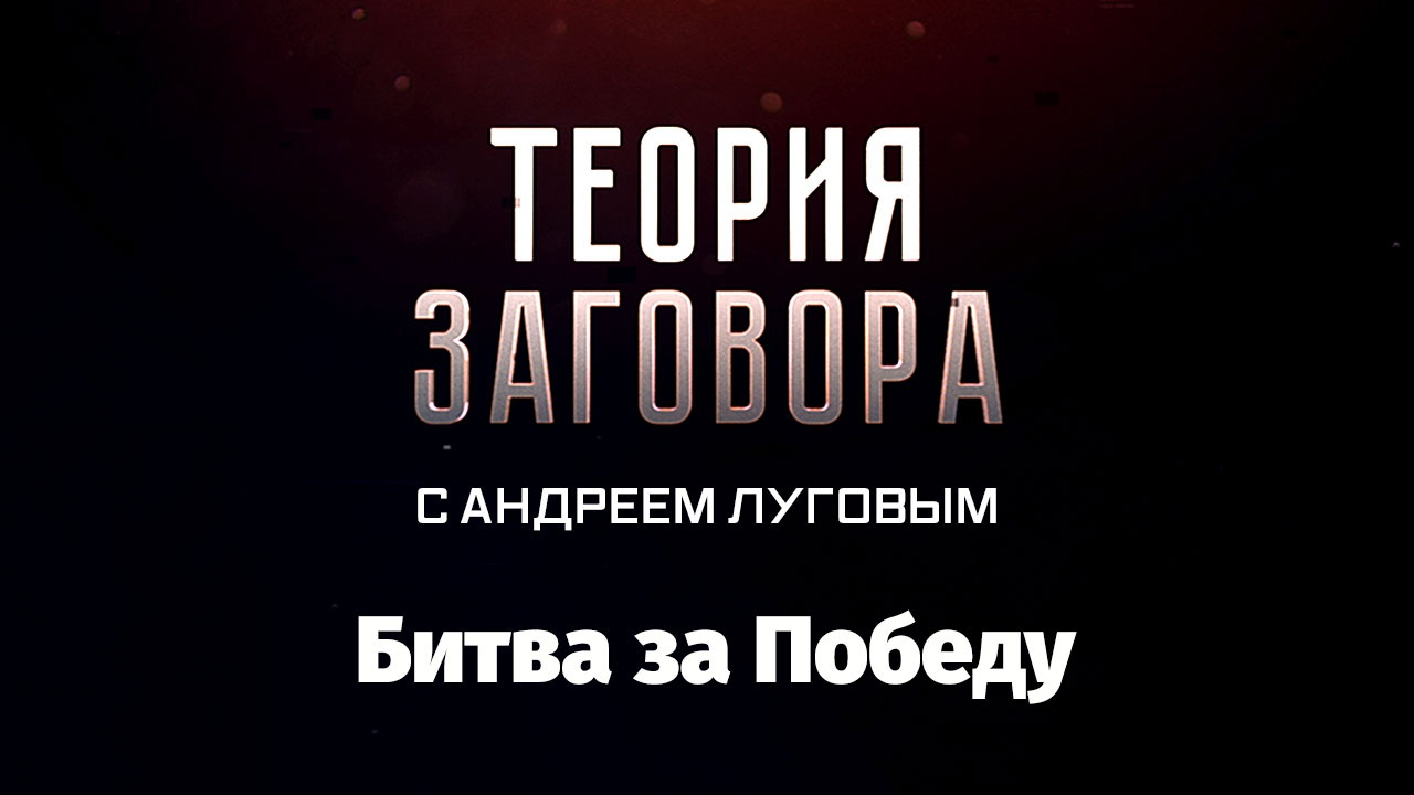 Теория заговора с Андреем Луговым. Битва за Победу