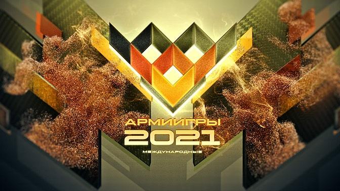 Дневник АрМИ-2021