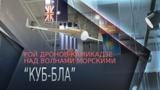 Разработчик рассказал о морском применении роя дронов-самоубийц