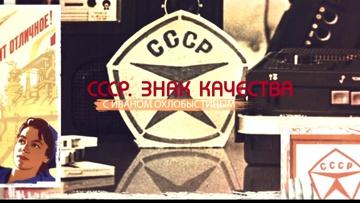 «СССР. Знак качества» с Иваном Охлобыстиным