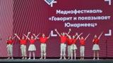 Журналисты «Звезды» выступили на кинофестивале «Юнармии» в «Орленке»