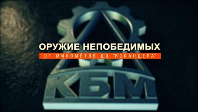Д/с «Оружие непобедимых. От миномётов до «Искандера». Фильм 2-й. ПРЕМЬЕРА! (12+)