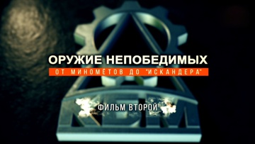Д/с «Оружие непобедимых». От минометов до «Искандера». Фильм 2-й