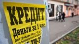 Россиянам дали советы на случай оформления мошеннического кредита