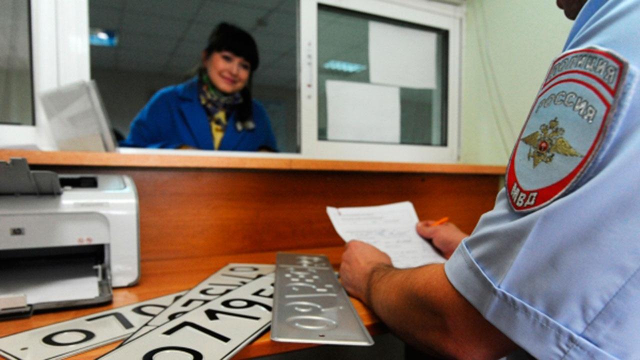 Новый документ добавят для регистрации автомобиля в ГИБДД