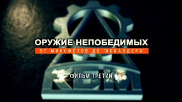 Д/с «Оружие непобедимых». От минометов до «Искандера». Фильм 3-й