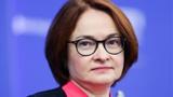 Глава ЦБ РФ оценила вероятность наступления мирового финансового кризиса