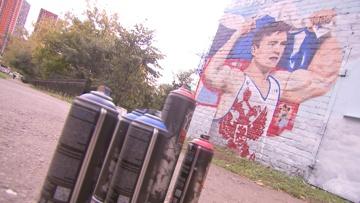 Юнармейцы нарисовали в Красногорске граффити с Никитой Нагорным