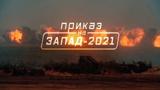 Приказ на «Запад-2021»